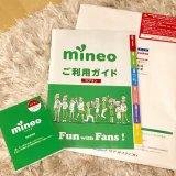 mineo(マイネオ)をお得に契約するために私がやった3つのポイント!エントリーコード、紹介URL、公式キャンペーン