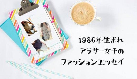 1986年生まれ・アラサー主婦のファッション遍歴!(10代〜30代までの記録)