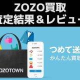 【ZOZO買取】査定結果と感じたことをレビュー