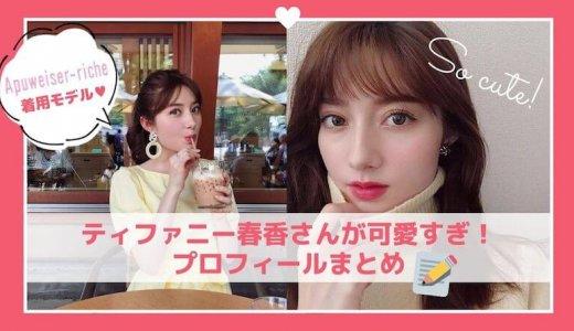 アプワイザーリッシェ着用モデル・ティファニー春香さんのプロフィールまとめ