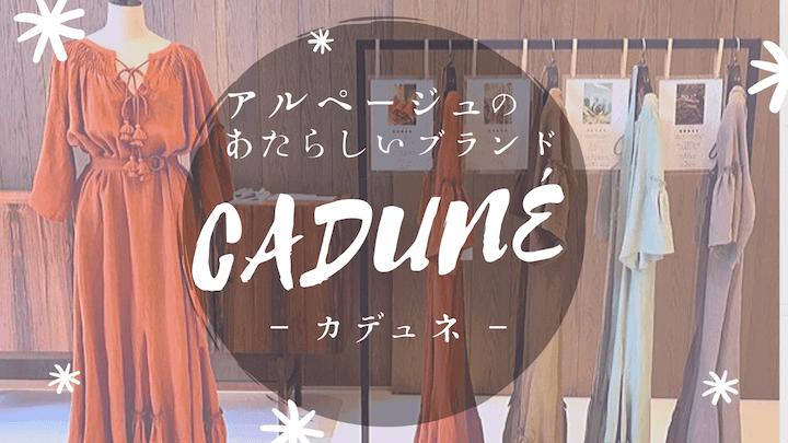 アルページュの新ブランド・カデュネ(CADUNE)