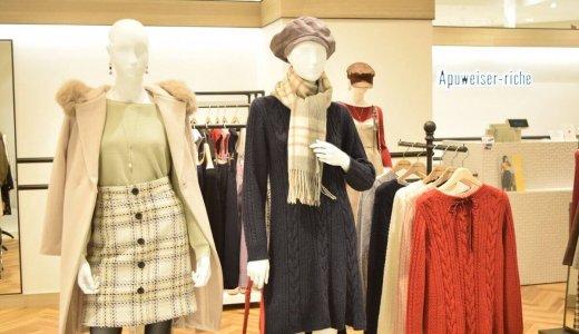 アプワイザーリッシェのサイズ表示&スカートのサイズ感(サイズ0、1、2)を他ブランドと比較!