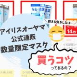 アイリスオーヤマ公式通販の数量限定マスクを買うコツや事前準備とは?