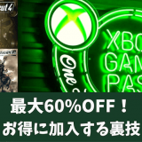 Xbox Game Pass Ultimateが最大60%引き!Xbox Live Goldからアップグレードで安く加入できる