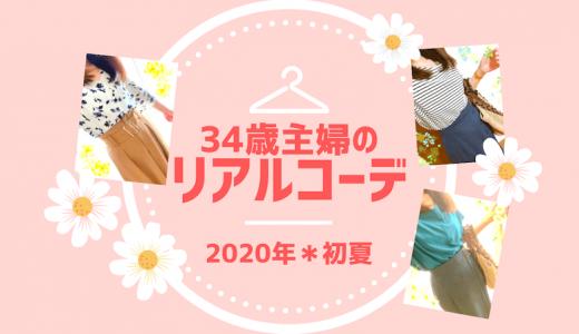 【今日のコーデ】34歳主婦の初夏コーデまとめ(5月)