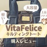 VitaFelice(ヴィータフェリーチェ)キルティングナイロントートバッグ購入レポ♡軽量で通勤Bagに最適